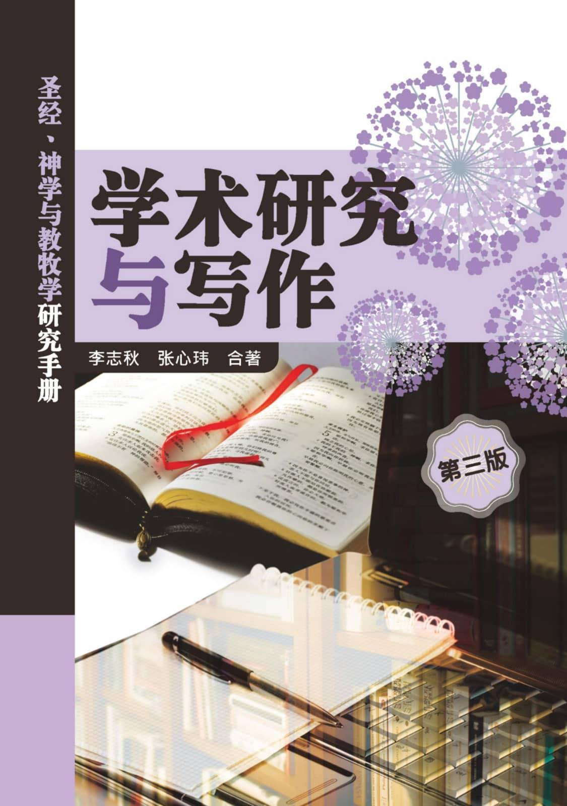 学术研究与写作-simplified