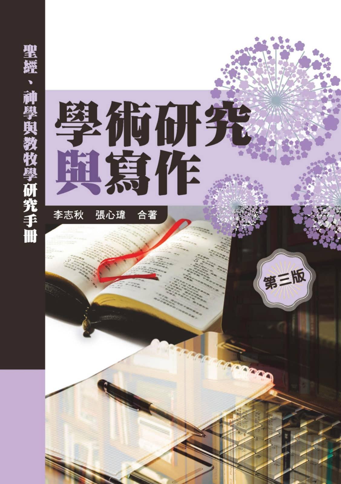 学术研究与写作-traditional